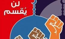 """ردا على """"منظمة الهيكل"""": حملة إلكترونية للتصدي لاقتحامات الأقصى"""