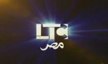 إيقاف بث قناة LTC المصريّة بسبب استضافة مثليين