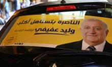 الناصرة: استنكار التهجم على مرشح الرئاسة وليد عفيفي