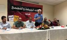 كفركنا: انطلاق تحالف الجبهة والتجمع لخوض الانتخابات المحلية