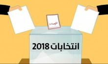 ملف خاص | الانتخابات المحلية 2018