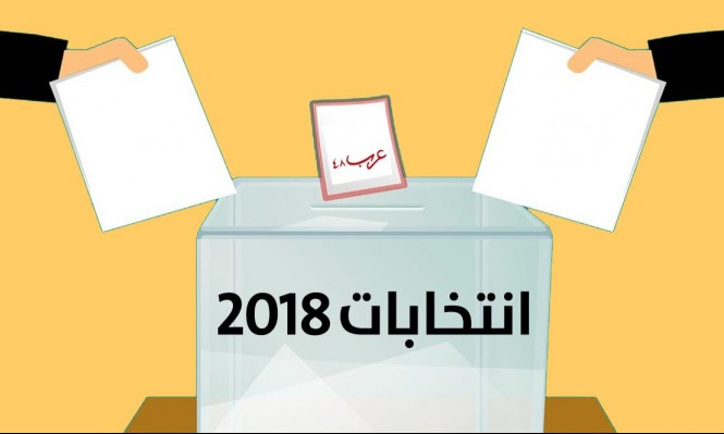 الانتخابات المحلية 2018