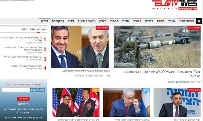 """شبكة إيرانية لإدارة مواقع إسرائيلية """"مُضللة"""""""