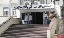 """القدس: أزمة مالية خانقة في """"المقاصد"""" بعد قرار وقف التمويل الأميركي"""
