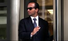 السجن لمستشار سابق لترامب بتهم التواطؤ مع روسيا