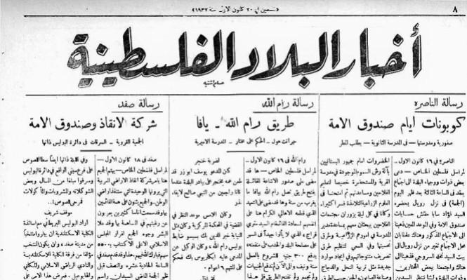 رسالة رام الله: أخبار البلاد الفلسطينية