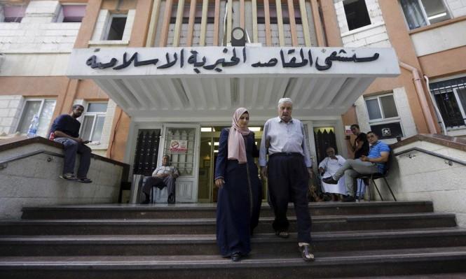الحكومة الفلسطينية تقرر سدّ العجز المالي لمستشفيات القدس