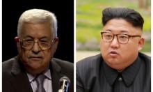 عباس يشكو إدارة ترامب إلى كيم جونغ أون