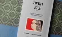 """الـ """"حرّيّة"""" الإسرائيليّة... سرقة نصوص الكاتبات العربيّات"""