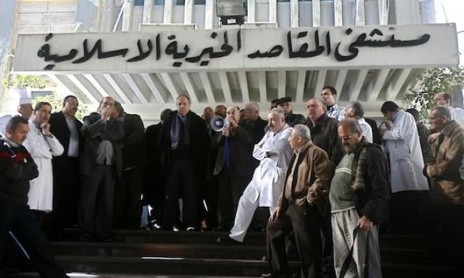 وقف دعم مستشفيات القدس: حكم بالموت البطيء