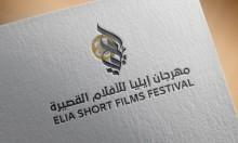 العروض الافتتاحيّة – مهرجان إيليا للأفلام القصيرة | القدس