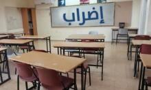 رهط: إضراب تحذيري في مدرسة النور الثانوية