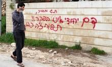 إعطاب 3 مركبات وشعارات معادية للفلسطينيين بجالود
