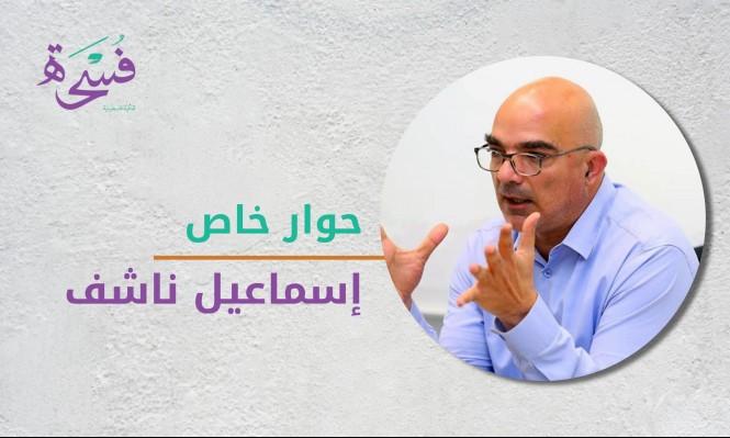 الدولة القوميّة انتهت، والمثقّف الفلسطينيّ في ورطة
