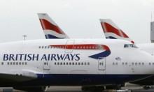الجوية البريطانية توقف رحلاتها المباشرة من وإلى طهران