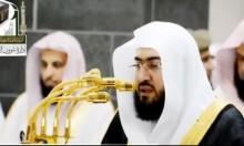 السعودية: اعتقالُ إمام الحرم المكي بندر بليلة