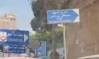 بيروت: جدلٌ حول تسمية شارع باسم مصطفى بدر الدين تعززه محكمة الحريري