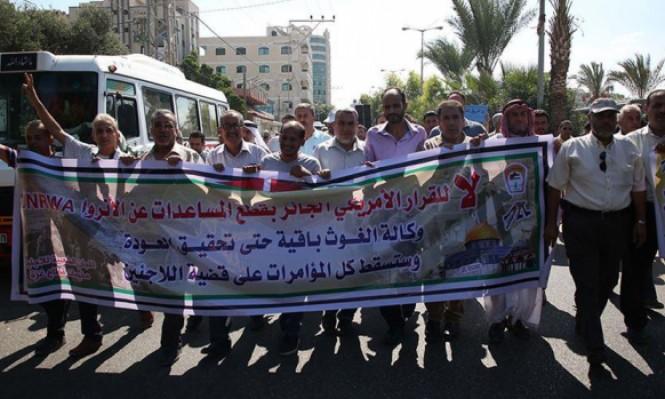 غزة: 13 ألفا يتظاهرون ضد سياسة الأنروا والقرارات الأميركية