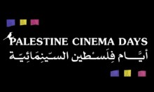 """مهرجان """"أيام فلسطين السينمائية"""" سينطلق الشهر المقبل"""