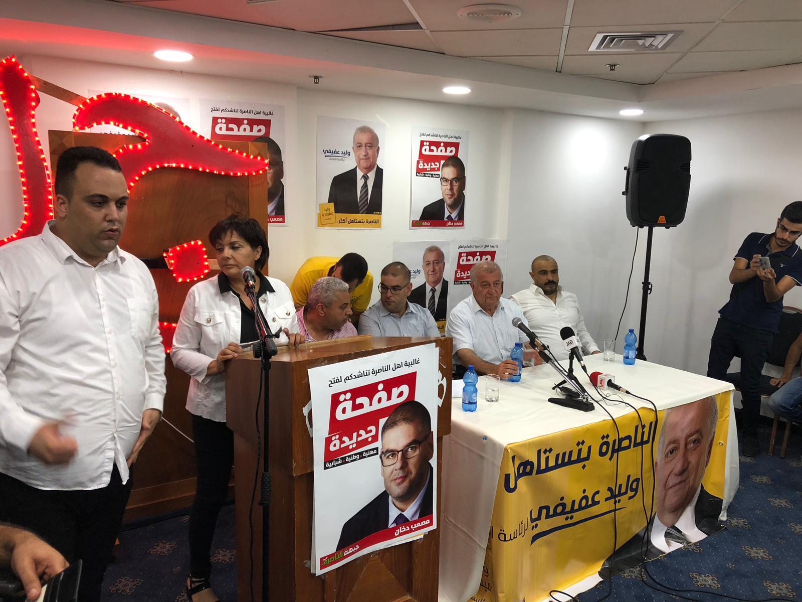 الناصرة: انسحاب مرشح الجبهة لصالح وليد العفيفي