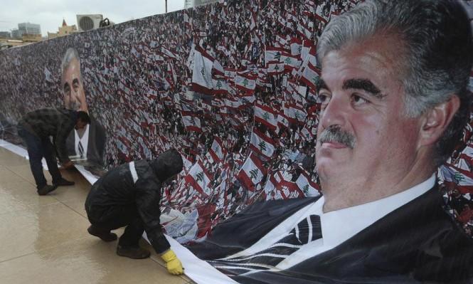 لاهاي: اختتام المرافعات النهائية في محاكمة قتلة الحريري