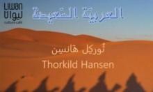 """إشهار كتاب """"العربيّة السعيدة"""" لتوركل هانسن   الناصرة"""
