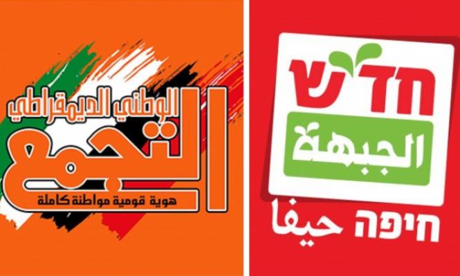 حيفا: تجدد المفاوضات بين التجمع والجبهة لتشكيل قائمة مشتركة