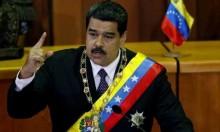 أميركا تفرض عقوبات على مقربين من الرئيس الفنزويلي