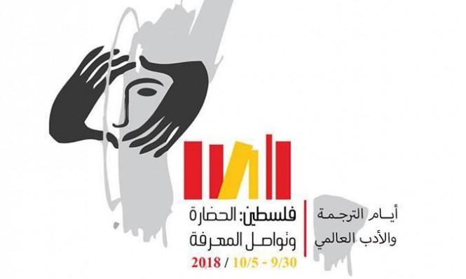 أيام الترجمة والأدب العالمي في فلسطين تتواصل للعام الثاني تواليًا