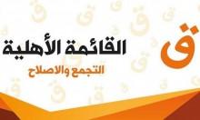 الأهلية: الناصرة بحاجة لقائمة عضويّة قويّة تكسر احتكار الكتلتين