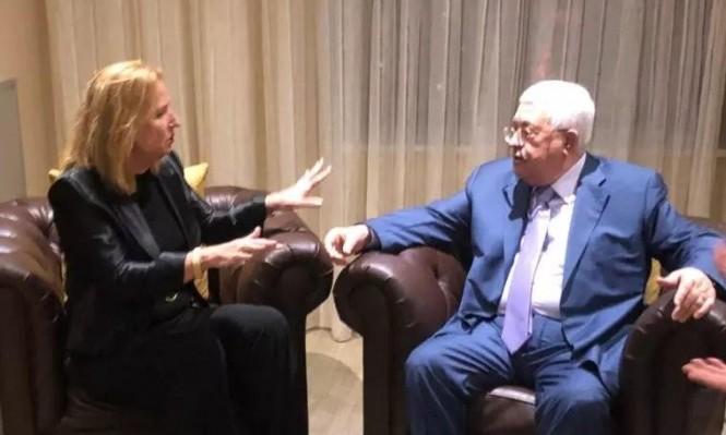 ليفني لعباس: نعارض أي تحرك فلسطيني دولي ضد إسرائيل