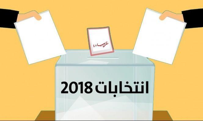 تقديم قوائم المرشحين للسلطات المحلية اليوم وغدا