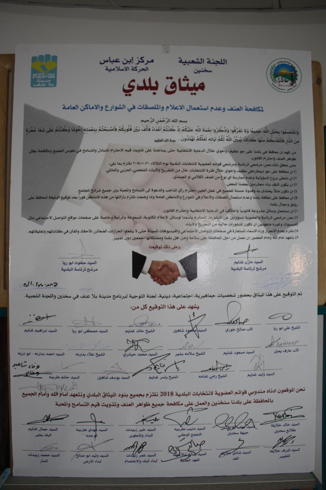 سخنين: ميثاق شرف يلزم مرشحي الرئاسة والعضوية بالتنافس الحضاري