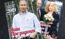 ما جديد تقويم بوتين هذا العام؟