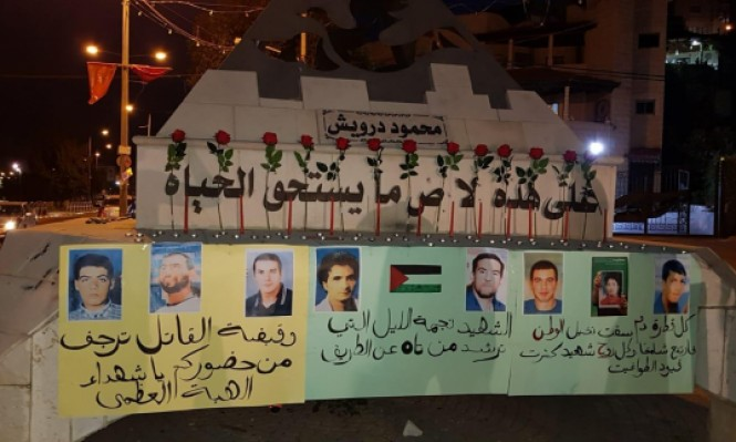 شعب تحيي الذكرى الـ18 لشهداء هبة القدس والأقصى