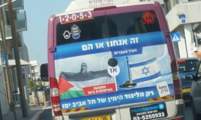 """الحملة الانتخابية لحزب """"الليكود"""" تحرض على العرب في يافا"""