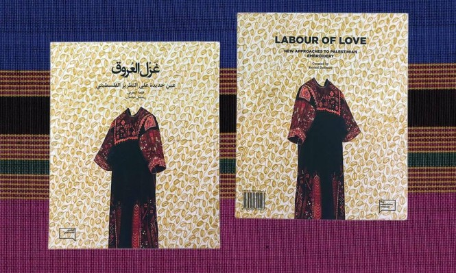 """""""غزل العروق"""": تاريخ فلسطين من خلال فن التطريز"""