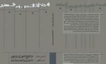 """مؤسسة الدراسات الفلسطينية تصدر """"الاحتجاج الشعبي في فلسطين"""""""