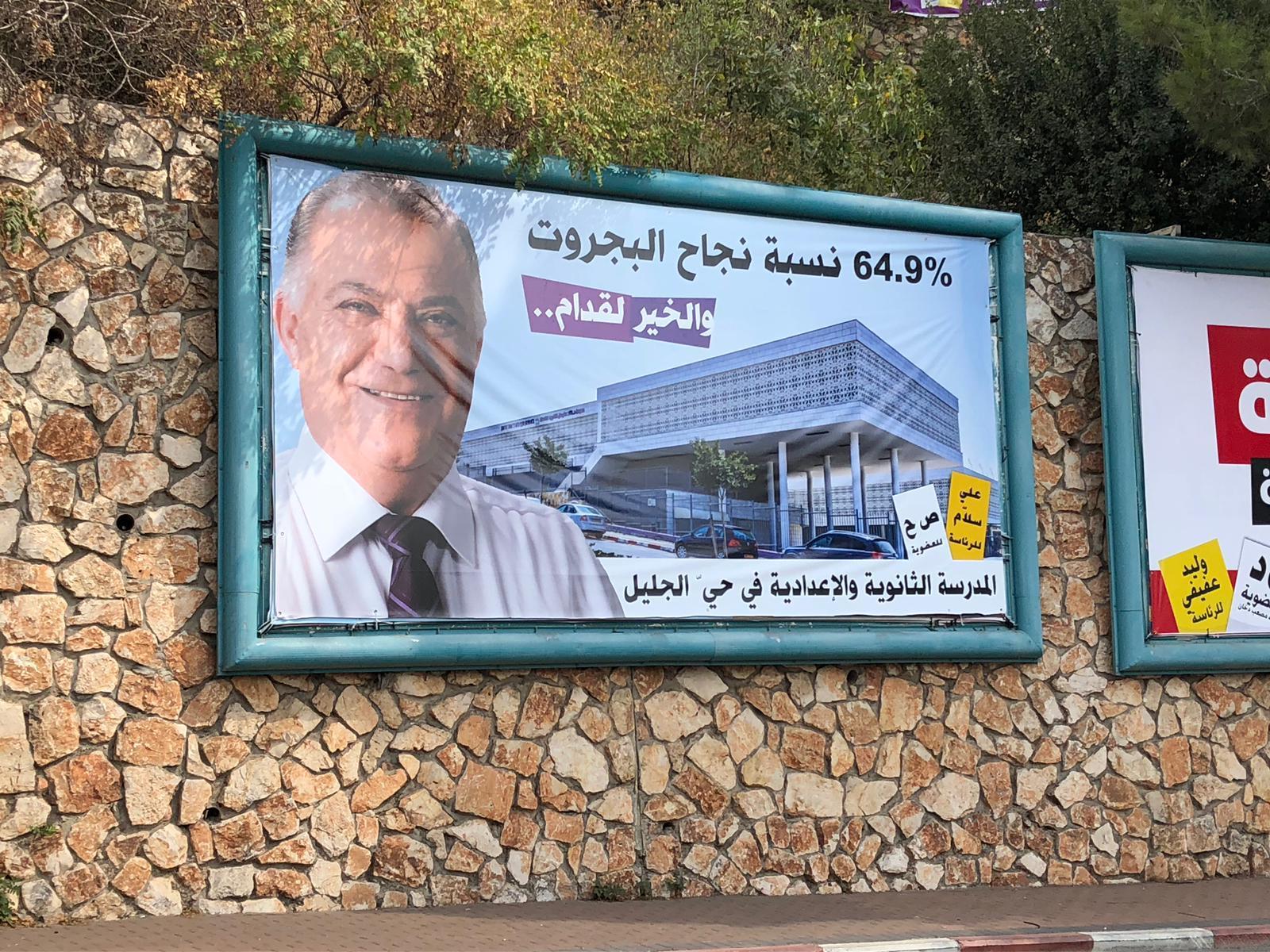 """حرب اللافتات الانتخابية في الناصرة: """"طالعة"""" إلى أين؟"""