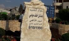 في الذكرى 28: نصب تذكاري للشهيد عدنان مواسي