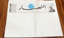 #جريدة_النهار: صفحاتها بيضاء ويومها أسود