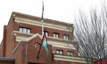 إغلاق مقر البعثة الفلسطينية في واشنطن