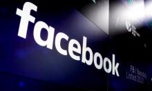 """""""فيسبوك"""" تحذف حسابات شركة روسية لانتهاك قواعدها"""