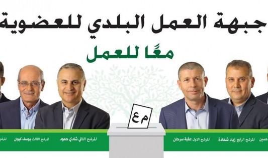 مجد الكروم: شطب قائمة جبهة العمل البلدي للعضوية