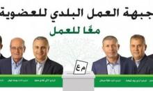 مجد الكروم: رفض الالتماس ضد شطب قائمة جبهة العمل البلدي