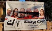 متطرفون يمزقون لافتات القائمة المشتركة في نتسيرت عيليت