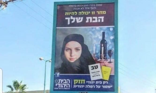الرملة: حملةٌ انتخابية ضد العرب