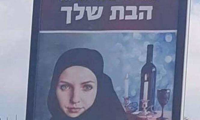 """الرملة: التماس لشطب حملة """"البيت اليهودي"""" ضد العرب"""