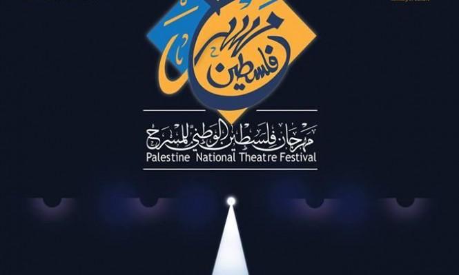إعلانُ إطلاق الدورة الأولى لمهرجان فلسطين الوطني للمسرح