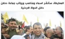 مقتل الناشط الأردني المعايطة: شبهات بتورط جهات خارجية